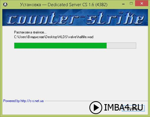 Dedicated Server CS 1.6 4382 скачать