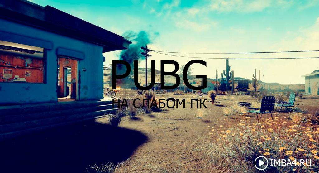 Оптимизация playerunknown s battlegrounds
