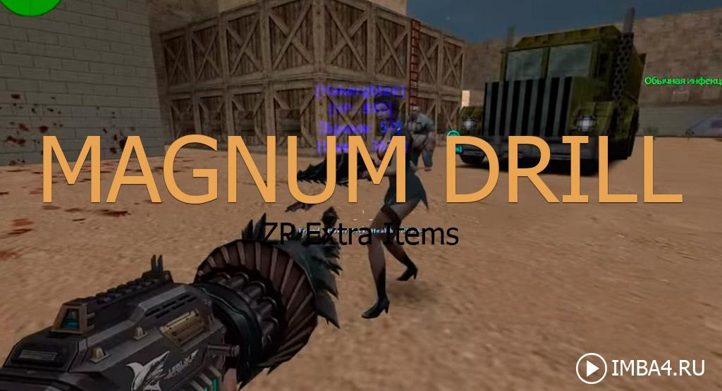 ZP Extra Items: Magnum Drill